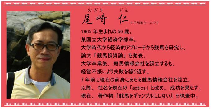 Adticsアドティクス_尾崎仁