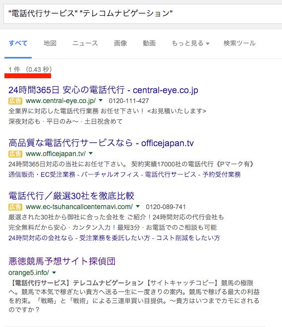Adticsアドティクス_電話代行サービス検索結果