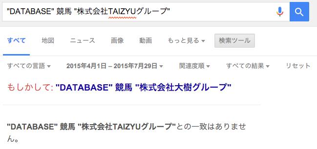 DATABASEデータベース_検索結果