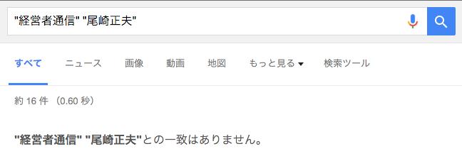 DATABASEデータベース_尾崎正夫経営者通信検索結果