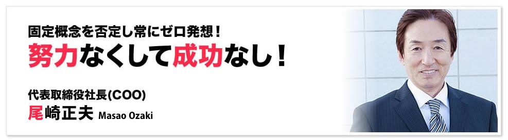 DATABASEデータベース_尾崎正夫さん挨拶