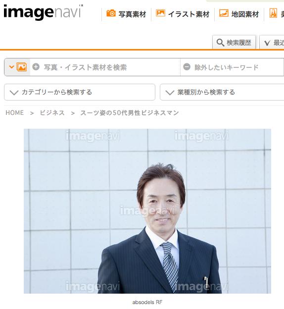 DATABASEデータベース_尾崎正夫さんに使用されている人物画像