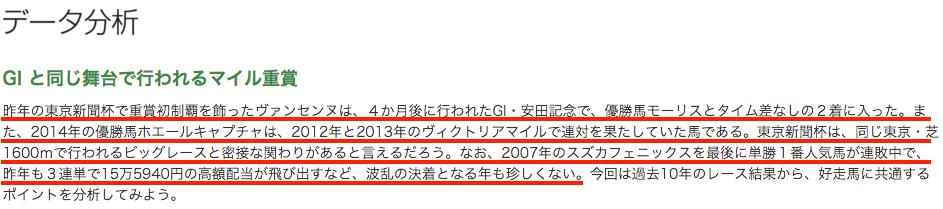 株式会社メジロ_レースコンテンツはコピー03