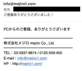 株式会社メジロ_登録後に来たメール