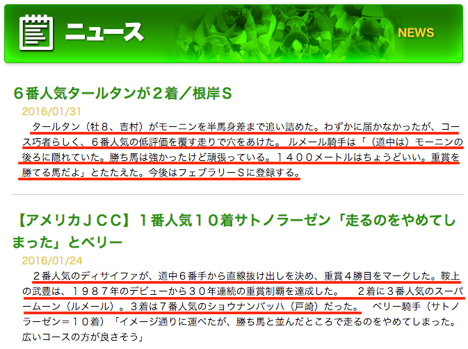 株式会社メジロ_ニュースコンテンツはコピー01