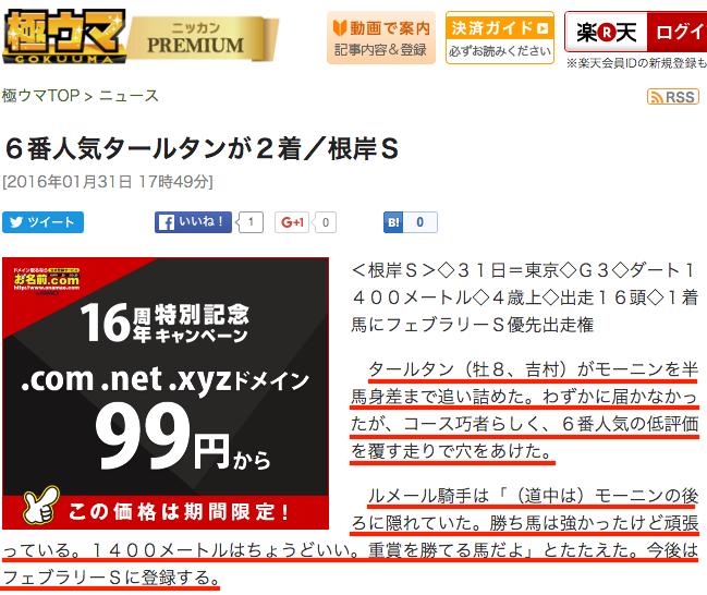 株式会社メジロ_ニュースコンテンツはコピー02