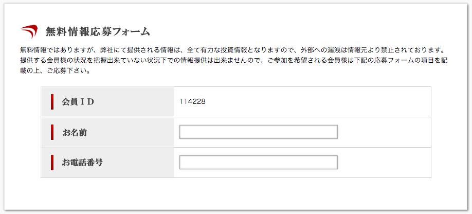 roadロード_無料情報もらうのに電話番号の登録が必要