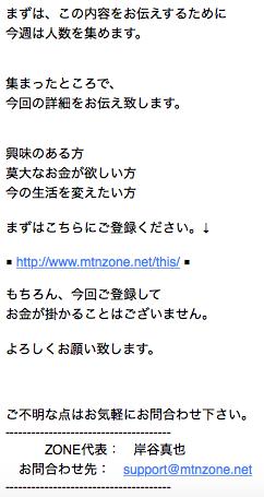 zoneゾーン_登録していないのにメールが届く02