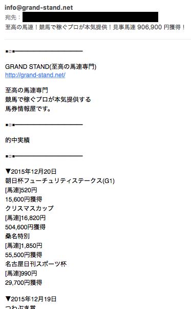 grandstandグランドスタンド_突然届いたメール
