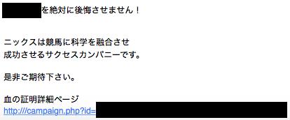 nicksニックス_登録していないのにメールが届いた