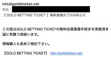 goldbettingticketゴールドベッティングチケット_登録完了メール