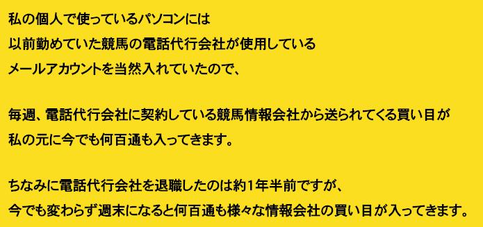 keibara競バラ_電話代行会社の情報を使っている