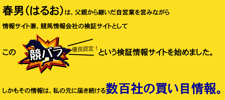 keibara競バラ_電話代行会社の情報を使っている02