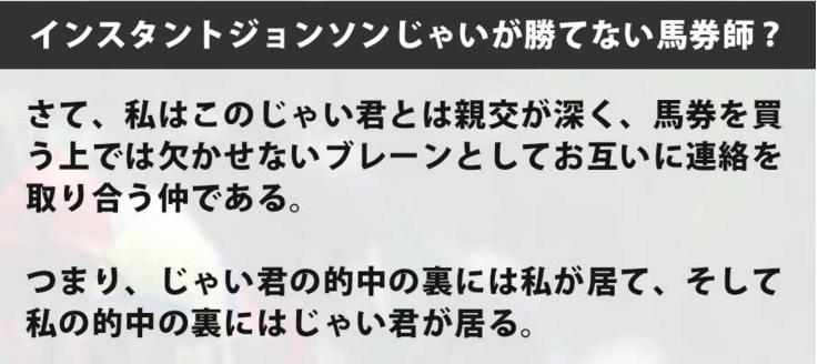 moukeuma_インスタントジョンソンじゃい氏の名を使っている02