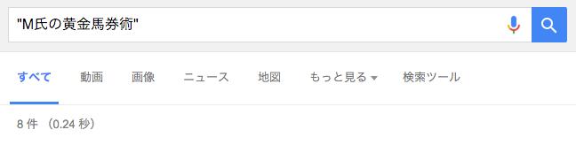 M氏の黄金馬券術_検索結果