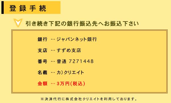 即金1億円-WIN5識別理論_決済代行サービス株式会社クリエイトについて