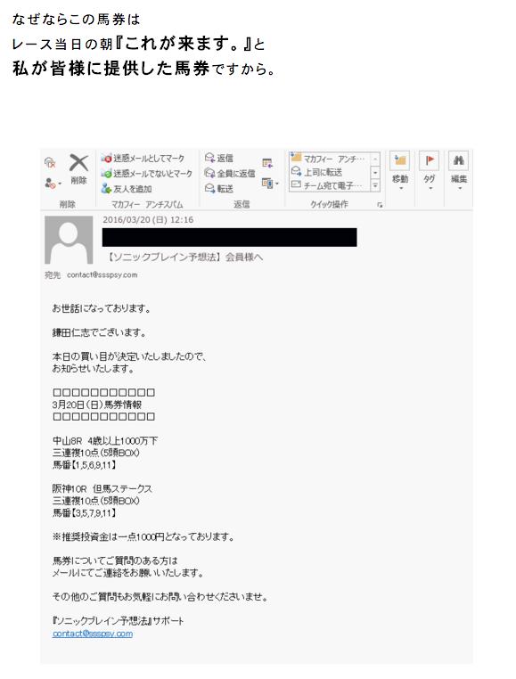 ソニックブレイン予想法_ドメイン取得日と矛盾するメール