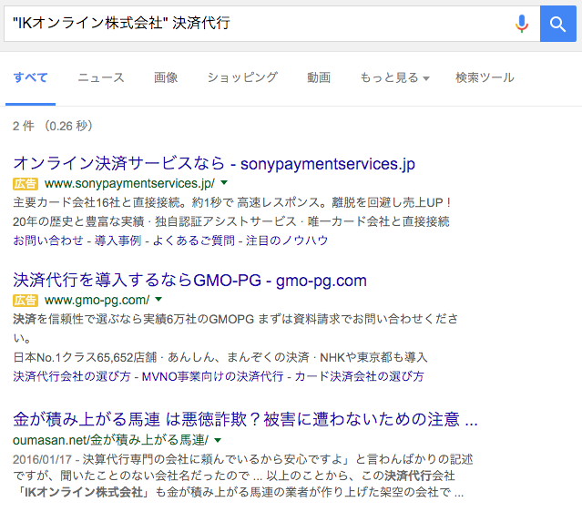 的中バイキング_決済代行サービスIKオンラインの検索結果
