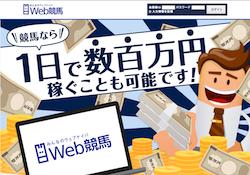 webkeiba
