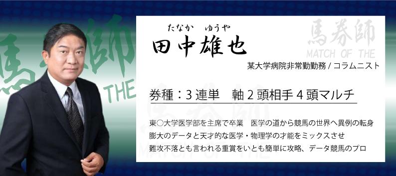 MATCH OF THE馬券師_田中雄也氏