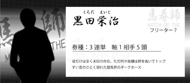 MATCH OF THE馬券師_黒田栄治氏