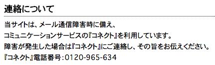 変態な大切さん9号と言う名のエッセンシャルPart3_コミュニケーションサービスコネクトとは