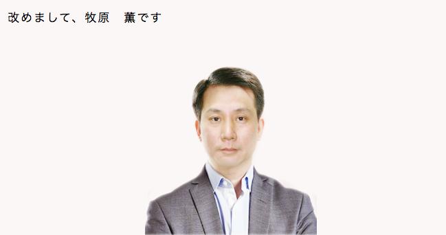 完全無料:勝ち逃げ200万円の利益保証_牧野薫氏