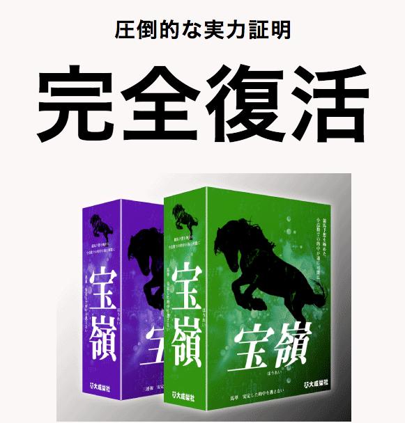 完全無料:勝ち逃げ200万円の利益保証_宝嶺