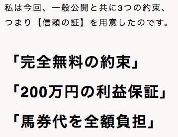 完全無料:勝ち逃げ200万円の利益保証_信頼の証