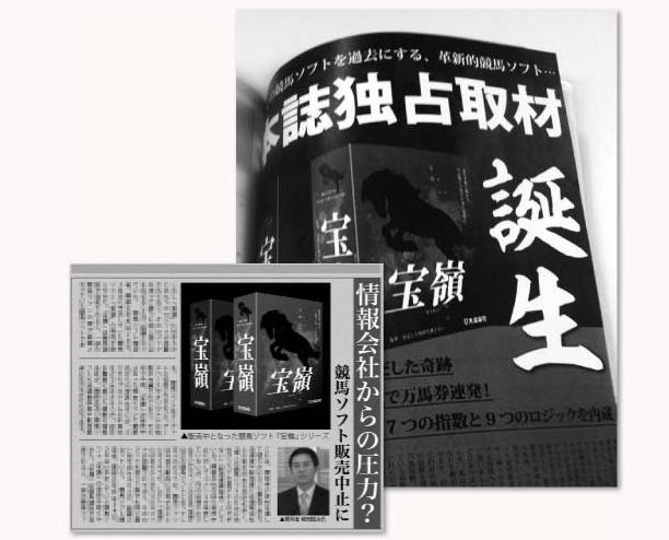 完全無料:勝ち逃げ200万円の利益保証_宝嶺がメディアに取り上げられている様子