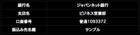 駿王_ジャパンネット銀行の振込先名義