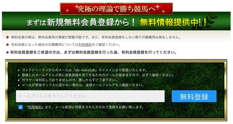victoryrunヴィクトリーラン_会員登録フォーム