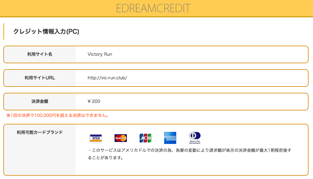 victoryrunヴィクトリーラン_決済ページ