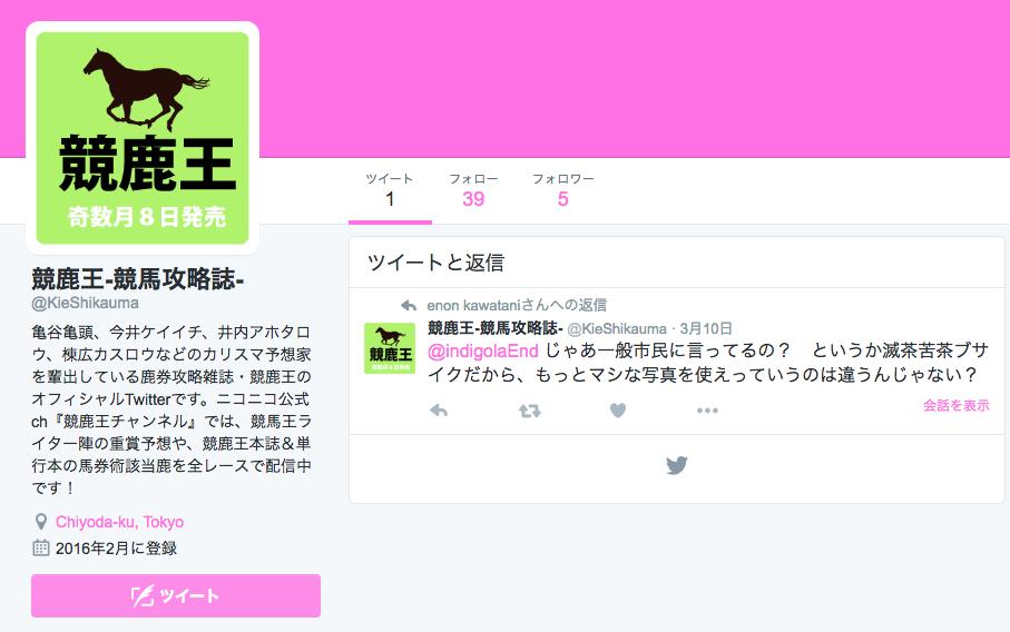 三連単一点、半年提供_twitterアカウント