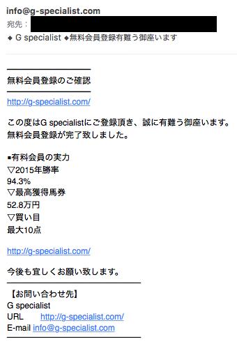 Gspecialist_無料登録完了メール