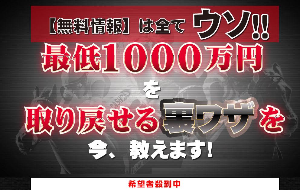 最低1000万円を取り戻せる裏ワザ_サイトを使いまわしている