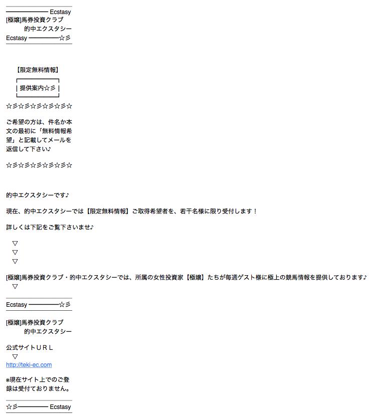 的中エクスタシー_登録していないのにメールが来ている