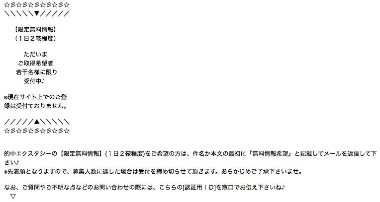 的中エクスタシー_無料情報登録にはメール返信が必要