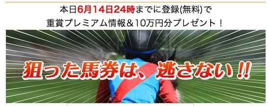 Win!Win!競馬_日付が毎日更新されている