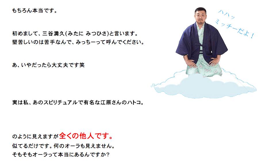 勝てない競馬の特効薬アタルミン_三谷満久氏について