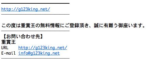 重賞王0002