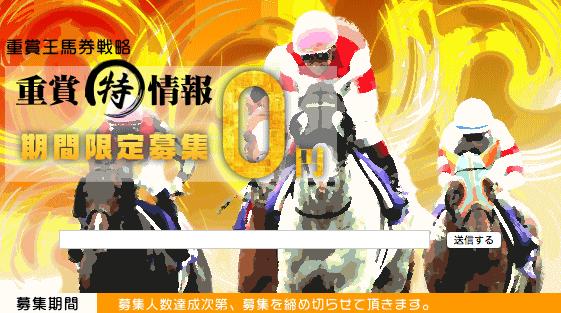 重賞王0003