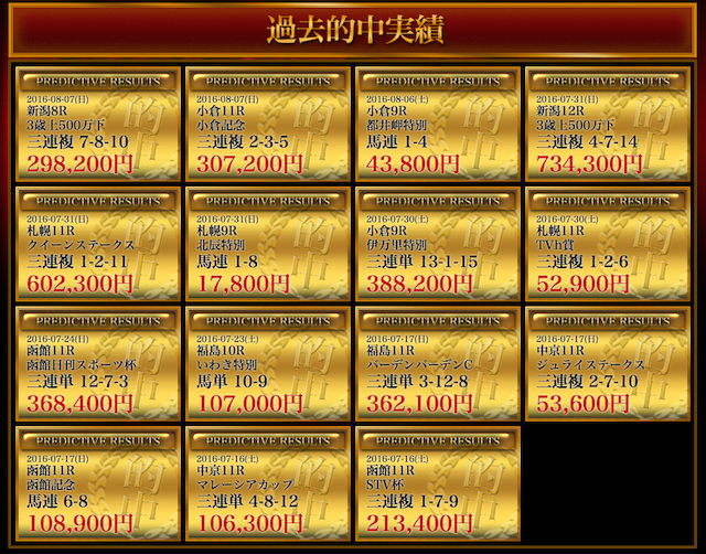 kamiuma0001