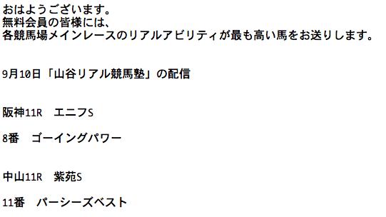 山谷リアル競馬塾002