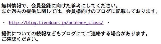 アナザークラス01