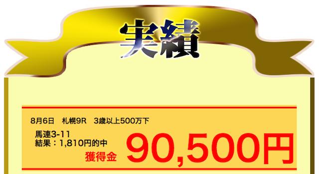 石原式BOX馬券0001