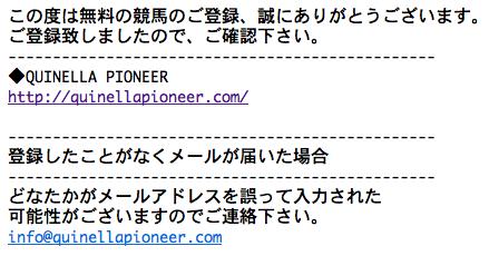 QUINELLA PIONEER0003