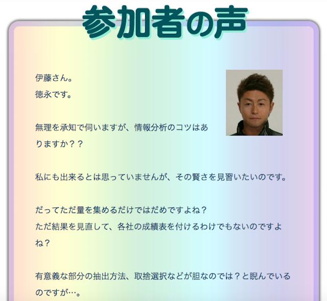 伊藤ファイル0005