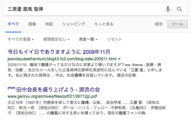 1点的中を立証_三原豊検索結果