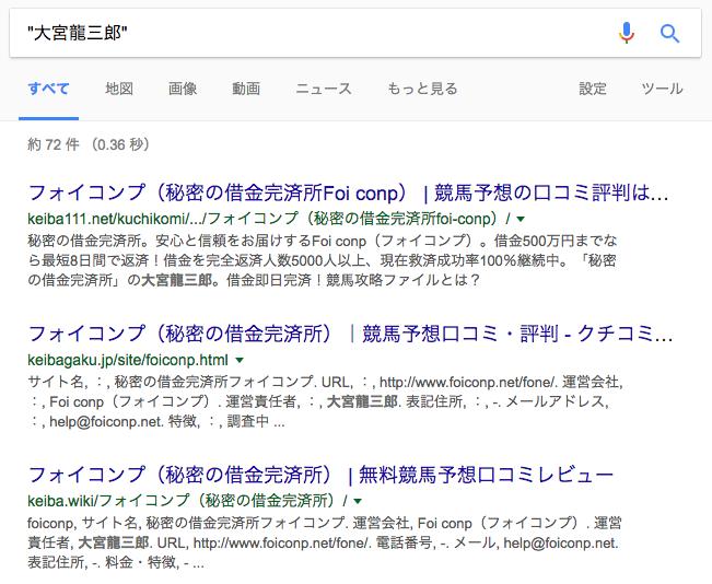 Foiconp_大宮龍三郎検索結果